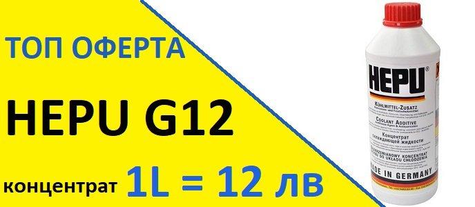 HEPU G12 688/300